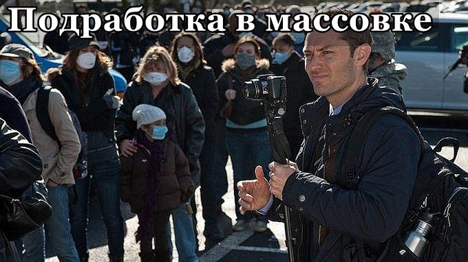 Массовка москва подработка юлия матвеев фото