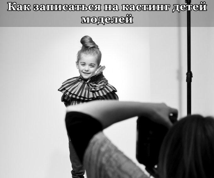 Кастинги в рекламу для подростков москва модели онлайн ардатов
