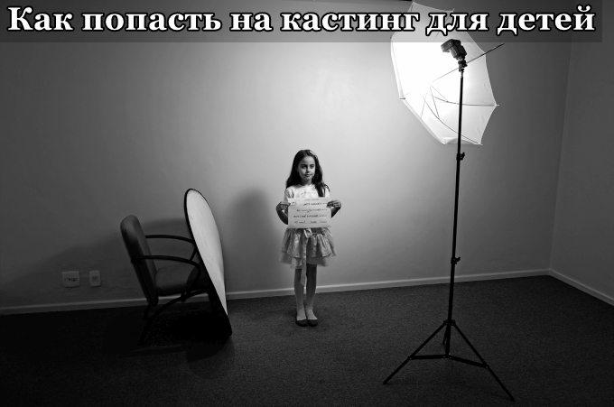 Кастинги москва реклама работа для девушки в полиции