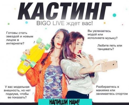 Онлайн Кастинги